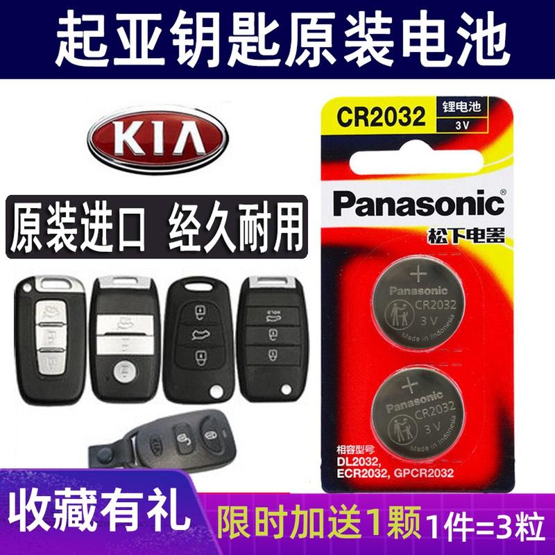 Kia k3s K4 K5 K2 zhipao kx3 remote control car key battery original CR2032 electronic special