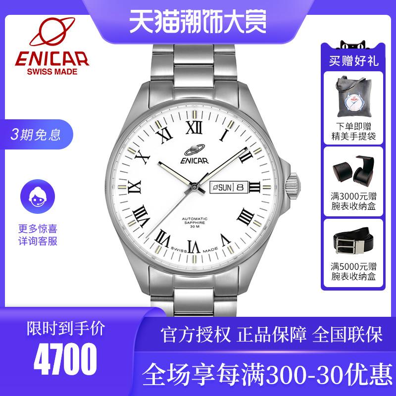 正品英纳格Enicar蓝牌系列全自动机械手表男168/50/355aA瑞士腕表