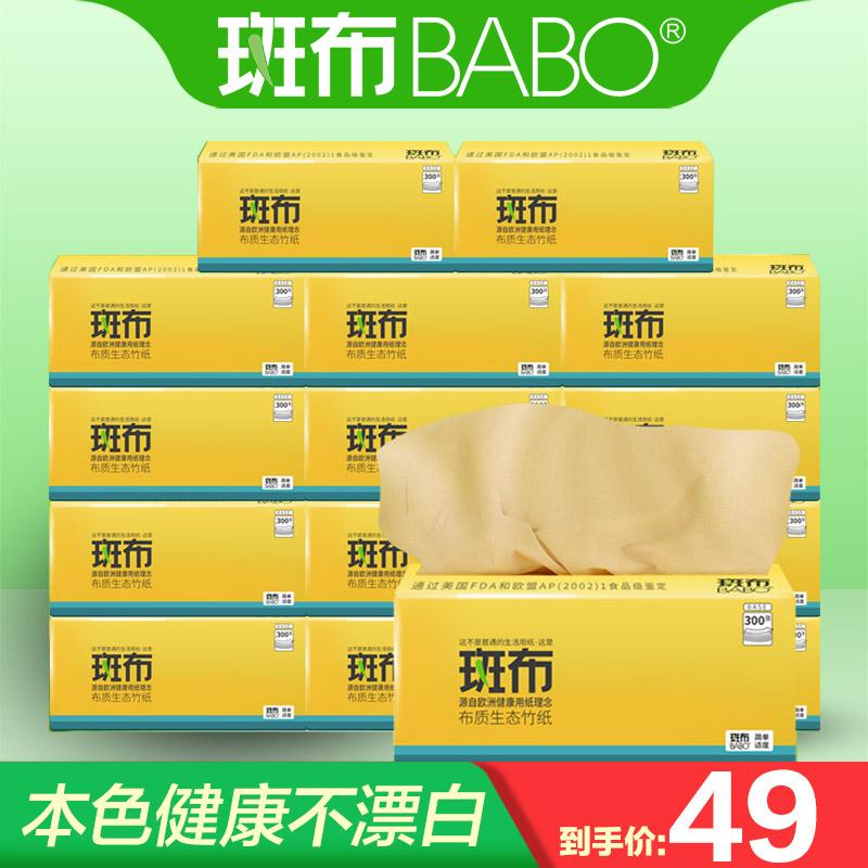 斑布抽纸竹浆本色卫生纸18包餐巾纸10-30新券