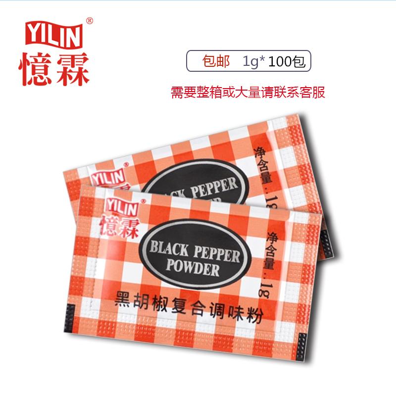 广州忆霖黑胡椒复合调味粉 1g*100小包 KFC鸡柳吮指原味鸡调料