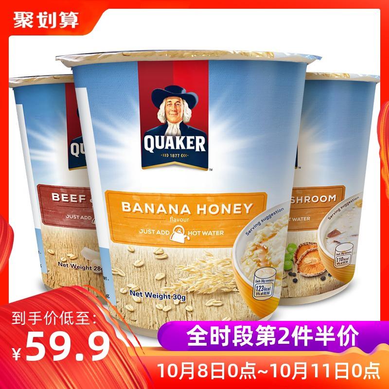 满139.00元可用69.1元优惠券桂格进口马来西亚即食12杯装燕麦片