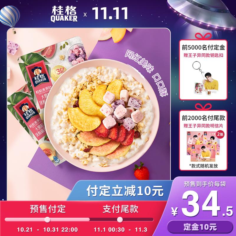 【王子异同款】桂格3亿活菌麦果脆酸奶大果粒水果麦片早餐375g*2 - 封面