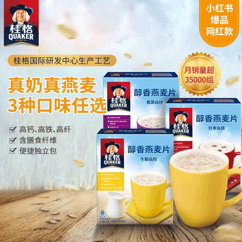 桂格即食燕麦片冲饮醇香540g*2牛奶红枣紫薯营养谷物营养代餐麦片