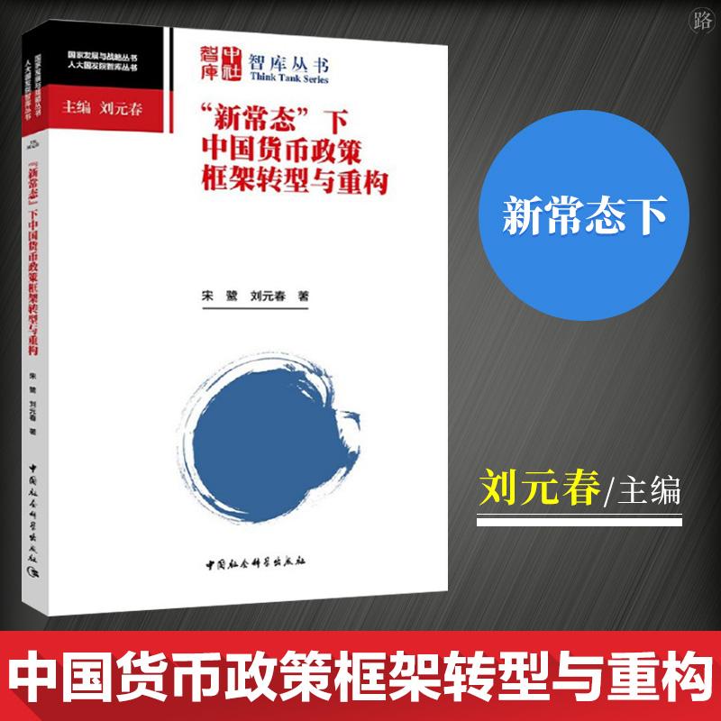 正版新常态下中国货币政策转型框架