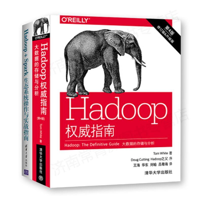包邮 Hadoop权威指南:大数据的存储与分析(第4版)+Hadoop+Spark生态系统操作与实战指南 全2本 软件工程 数据库 Hadoop实战