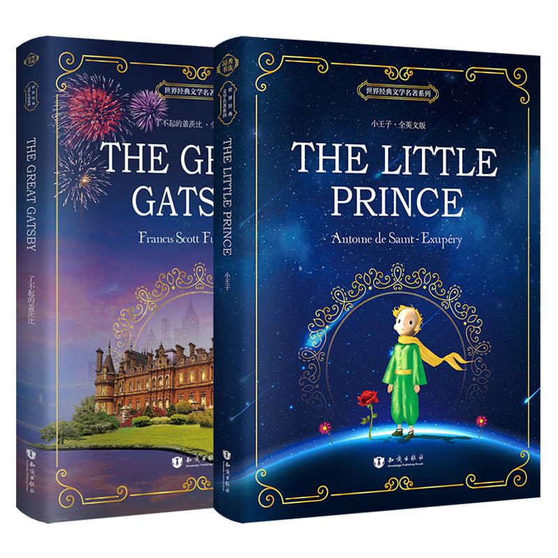 小王子+了不起的盖茨比 2册套装 全英文版 世界名著 外国原著 国外经典文学 英文小说 英语阅读 人物传记 英文读物 知识出版社