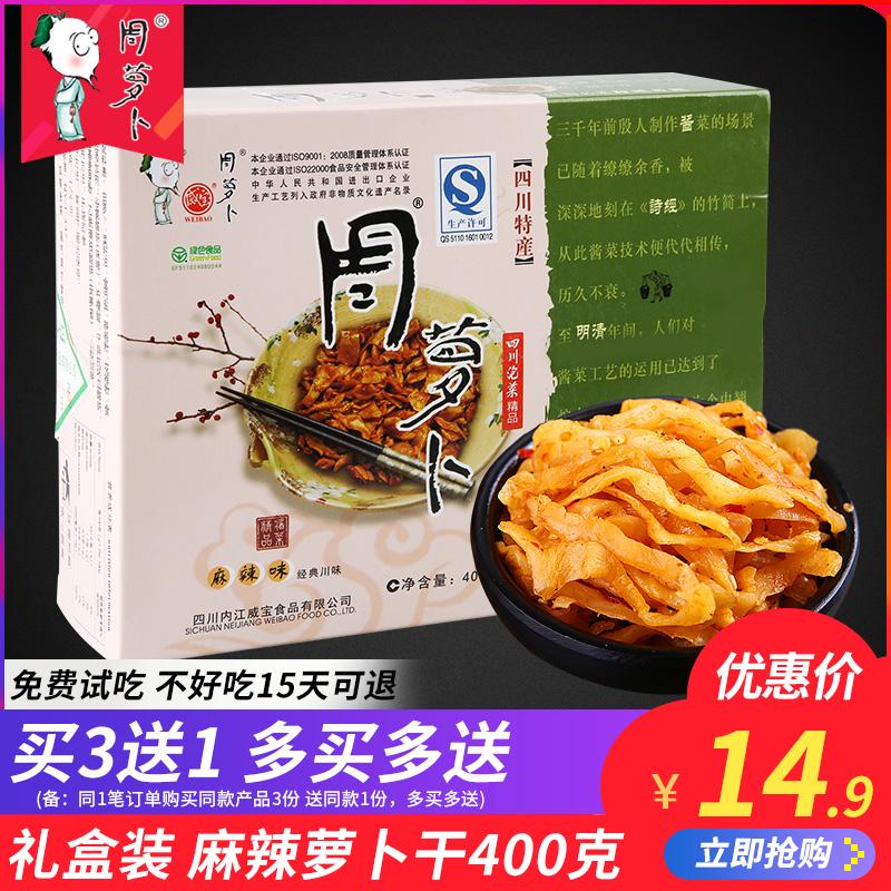 【周萝卜_麻辣萝卜干礼盒装400g】早餐菜萝卜丝下饭酱
