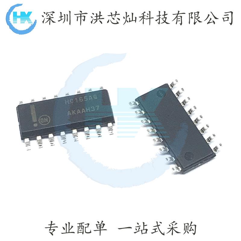 MC74HC165ADR2G MC74HC165AG SOP-16 贴片 计数器移位寄存器 逻辑