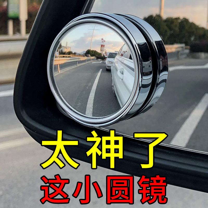 汽车用后视镜小圆镜360度