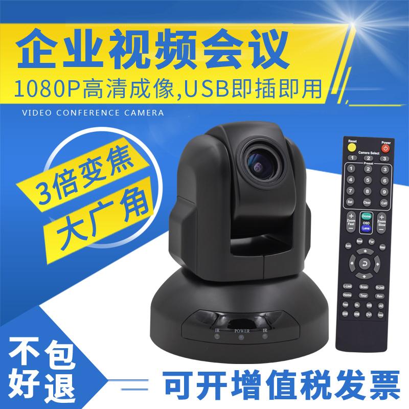 易视讯会议摄像机USB广角3倍变焦1080P视频会议摄像头YSX-580S