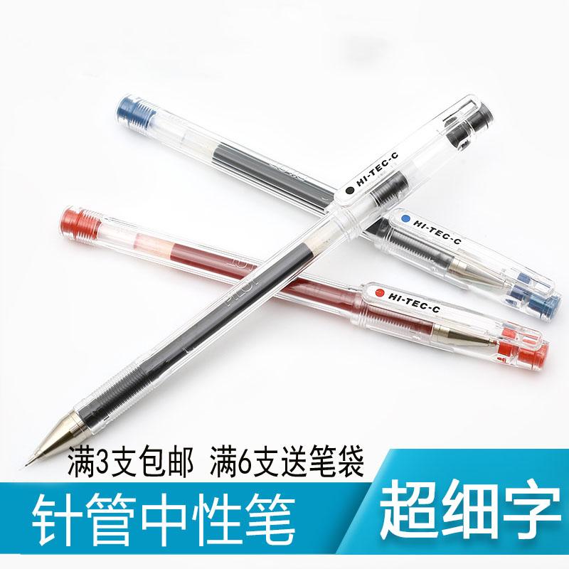 日本Pilot百乐BLLH-20C3/BLLH-20C4水笔 0.4MM 0.3财务特细中性笔