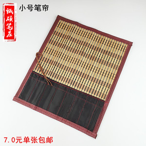 毛笔笔帘带口袋 小号文房用品书法用品画具画材放置保护毛笔
