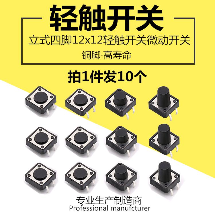 Сенсорные переключатели Артикул 591765746637