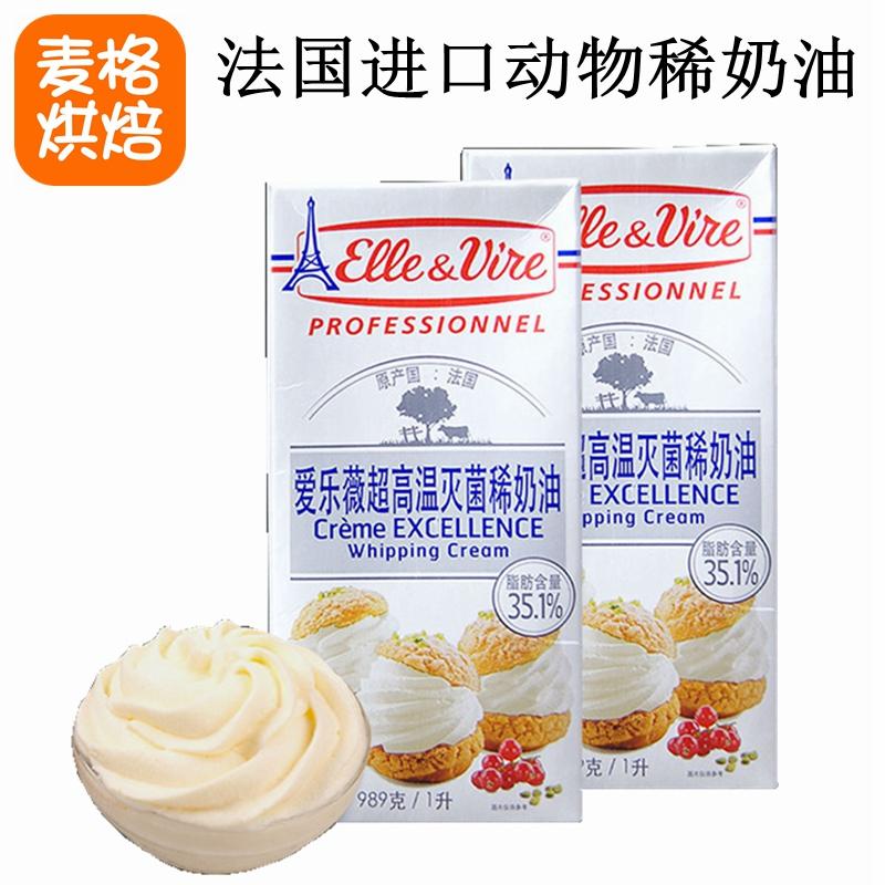 鐵塔淡奶油 動物性稀奶油蛋糕裱花鮮奶油 烘焙原料1L