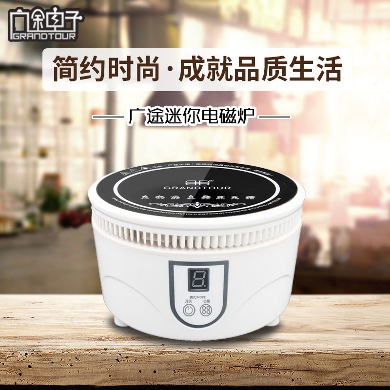 Guangtu Mini electromagnetic stove multifunctional small student dormitory cooking pot travel portable small electromagnetic stove