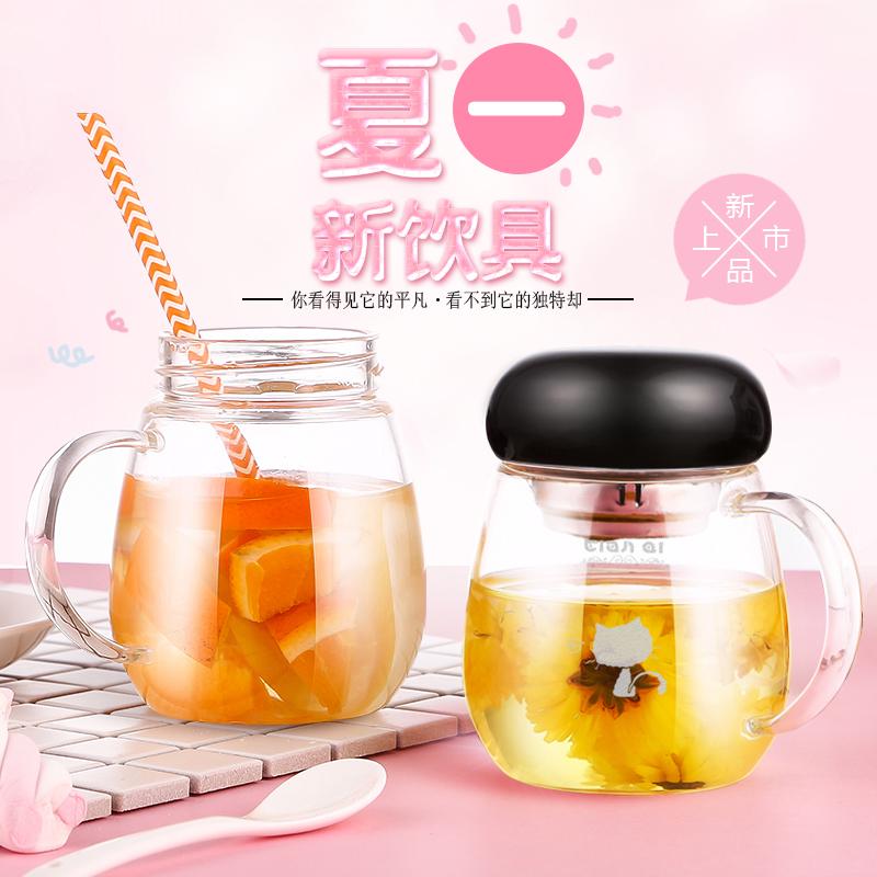 天旗玻璃杯辦公室女水杯 花茶杯便攜可愛泡茶隨手杯子帶蓋過濾