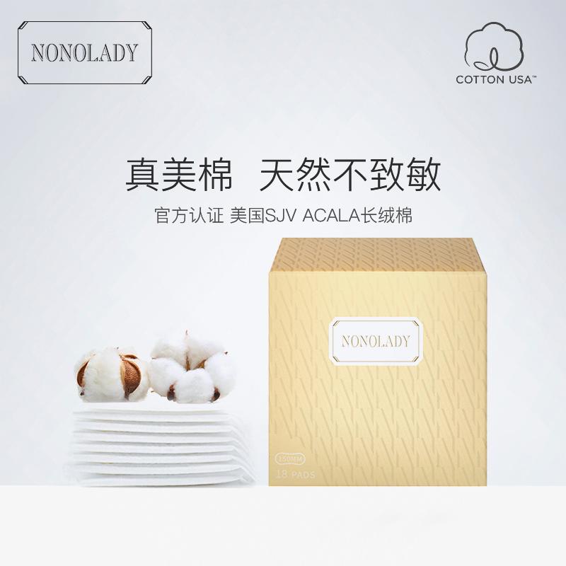 NONOLADY 进口纯棉卫生巾贴身150mm*18片装 迷你护垫