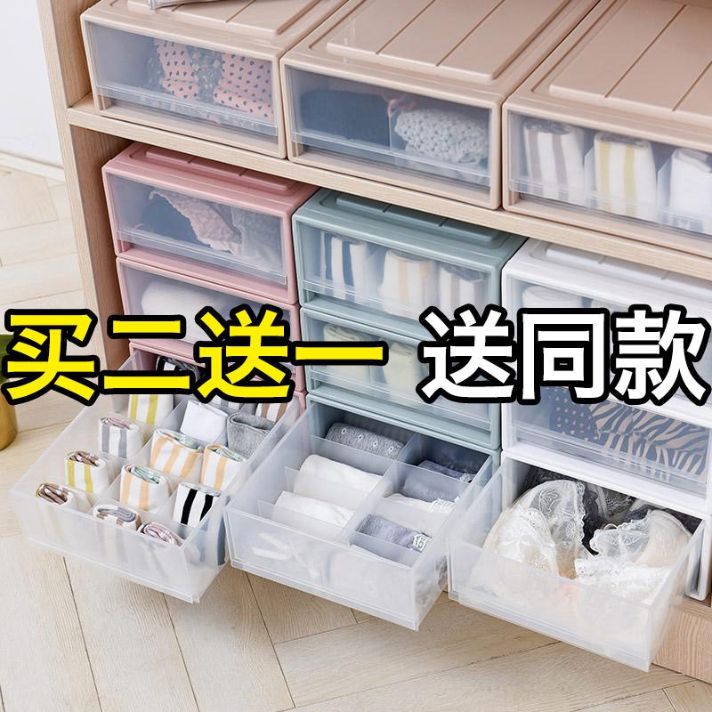 内衣收纳盒抽屉式三件套塑料袜子内裤分格衣柜内衣裤收纳箱整理箱