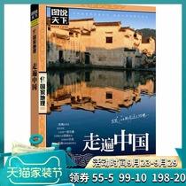 中國最美麗自然人文景觀彩圖暢銷版旅游書籍自助游攻略旅行指南個地方100中國最美圖說天下國家地理正版保障