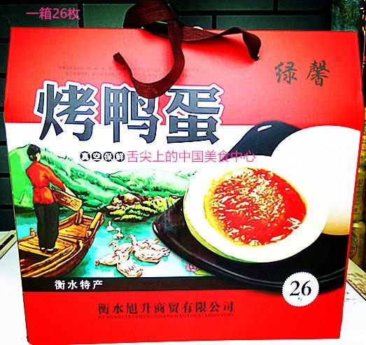 绿馨烤鸭蛋26枚礼盒装衡水特产中秋礼品包邮即食流油咸鸭蛋整箱