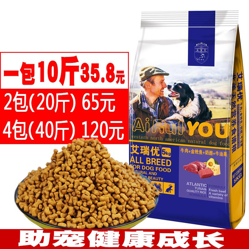 Собака зерна универсальный 5kg10 цзин, единица измерения веса золото волосы тедди бодхисаттва руб ура эскимосы большой средний маленький собаки молодой собака становиться собака господь зерна