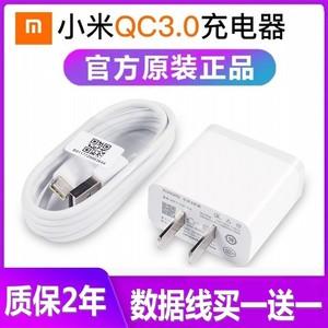 小米8原装正品小米5充电器QC3.0闪充6X快充Max2 note3mix2s数据线