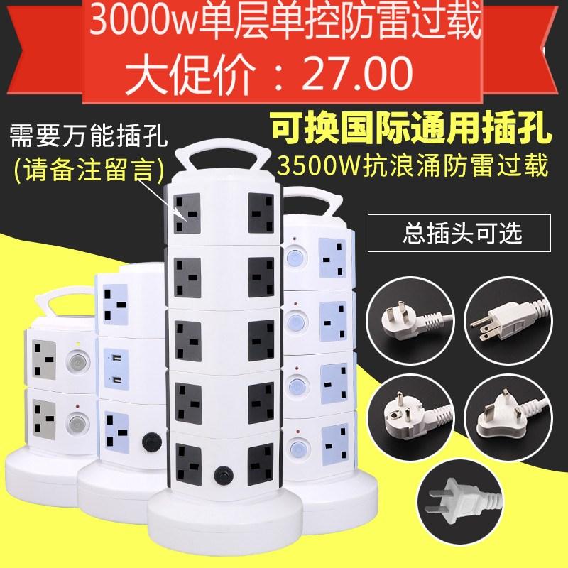 英标香港多功能USB通用立式插座排插接线板家用电源转换器美标,可领取3元淘宝优惠券