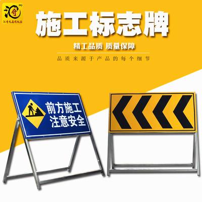 道路施工牌工程反光指示牌前方施工导向标志标识牌促销交通设施