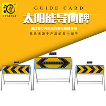 Solar Guide Road construction LED Flash arrow pointing to strobe warning lights transportation facilities promotion