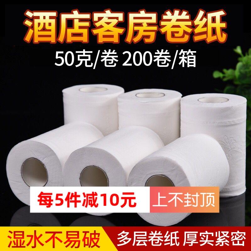 酒店卫生纸宾馆客房小卷纸厕纸 宾馆用纸卷筒纸50克200卷整箱