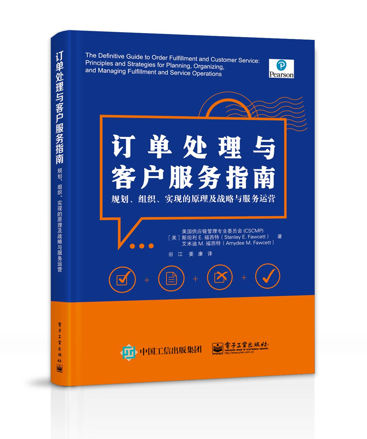 【销售书籍】订单处理与客户服务指南:规划、组织、实现的原理及战略与服务运营 订单管理 订单成本控制服务系统设计企业管理培训