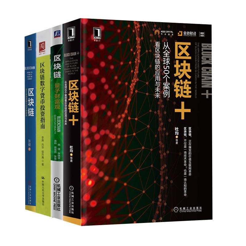 【全4册】区块链++区块链数字货币投资指南+区块链 定义未来金融与经济新格局+量子财富观区块链技术互联网金融比特币投资理财书籍