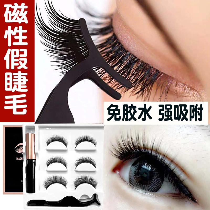 磁石3D假睫毛女自然纤长仿真免胶水磁力磁性眼线液磁吸铁假眼睫毛