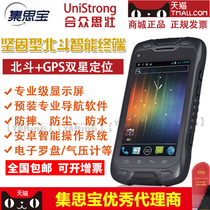 Jise Bao A3 double star UG801 outdoor handheld GPS locator UG802 Android Intelligent GIS Acquisition Navigator