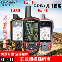 Hua Chen Beidou color road F32 F62 F82 outdoor players handheld double star GPS high-precision positioning instrument mapping