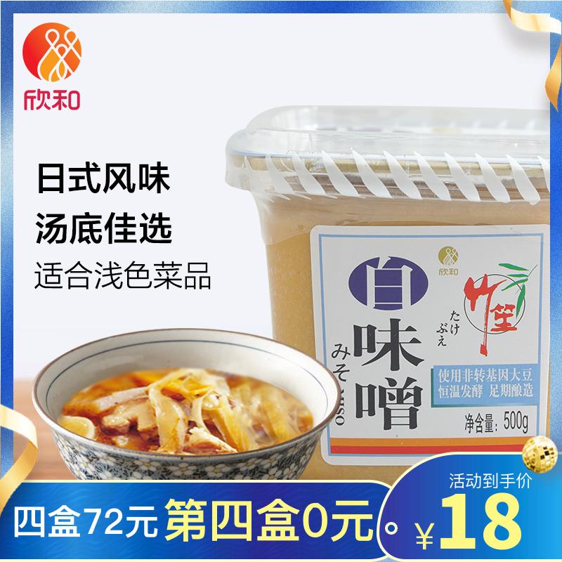 欣和竹笙白味噌酱500g日本味增酱味曾汤拉面酱日式料理调味料包邮