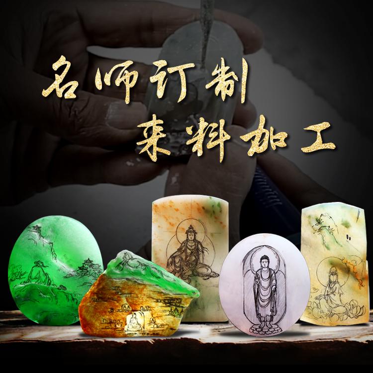 玉石加工翡翠原石来料加工雕刻玉器定制设计挂件代加工私人订制