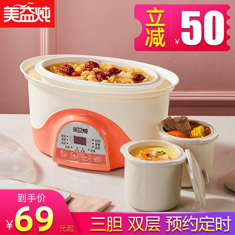 美益炖 H06A隔水炖锅家用煮粥神器上蒸下炖电炖盅陶瓷煲汤锅保