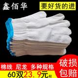 劳保手套棉线手套工作加厚尼龙手套白纱手套耐磨工人劳动干活手套