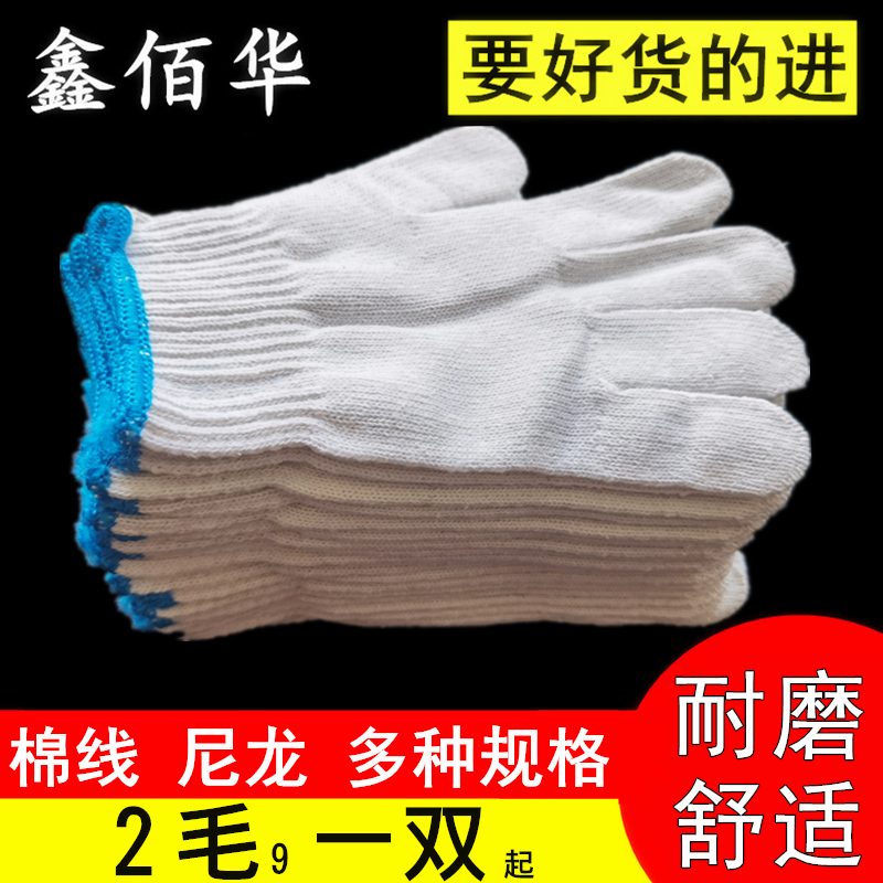 Labor protection gloves cotton gloves work thickened nylon gloves white gauze gloves wear resistant workers working gloves
