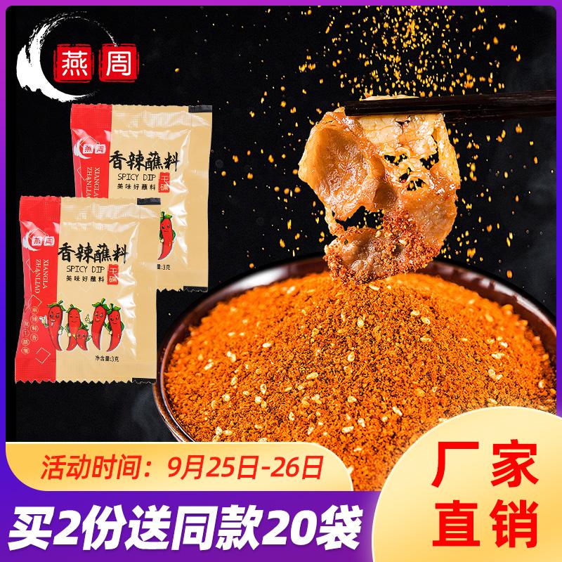 燕周香辣蘸料3g*20袋火锅干碟烤肉蘸料干料烧烤料海椒辣椒面调料