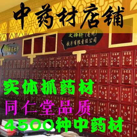 Культура выбирать сюань партия волосы улов в трава медицина белый Poria запасной магазин одинаковый благожелательность зал качество улов традиционная китайская медицина лесоматериалы магазин