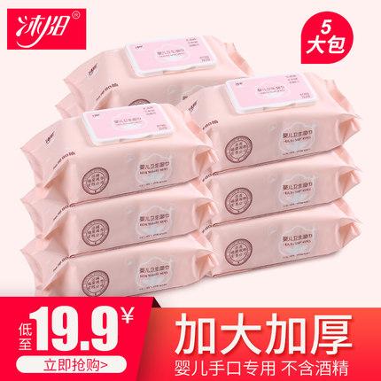 沐阳婴儿湿巾新生儿宝宝湿纸巾手口专用80抽5包100成人批发带盖