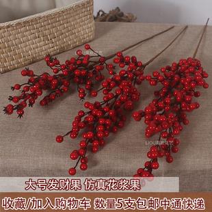饰红色假浆果小红果摆放花艺 栗欧发财果浆果仿真花客厅摆件家居装