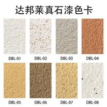 達邦萊天然彩砂真石漆外墻防水石頭漆別墅質感噴砂水包水藝術涂料