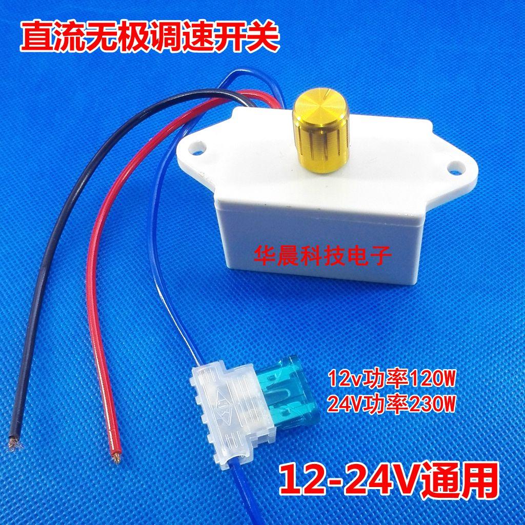 12V-24V постоянный ток регулировать скорость переключатель двигатель двигатель регулятор скорости зефир двигатель плавная регулировка скорость переключение передач