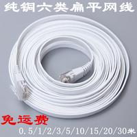 6类千兆网线1家用扁线2网络5路由器连接线15扁平白色隐形10米双头