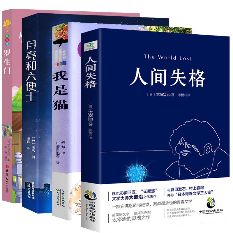 月亮与六便士正版书籍 人间失格 太宰治 我是猫 夏目漱石 月亮和六便士罗生门全4册芥川龙之介外国小说世界名著 中小学生课外阅读