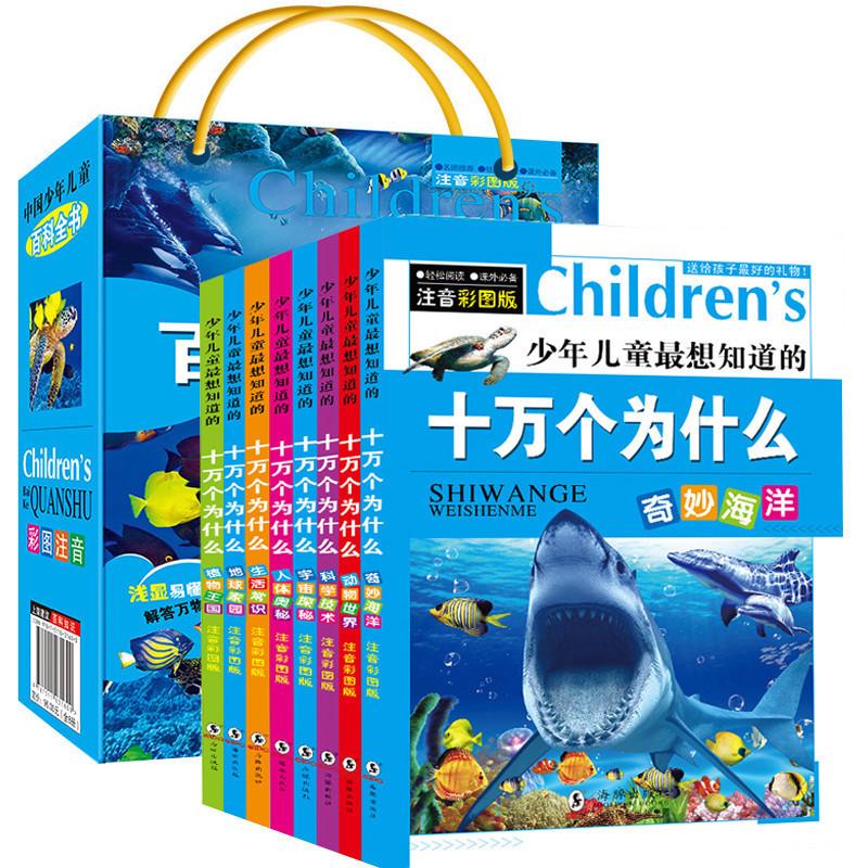 十万个为什么全套8册正版 少儿百科全书 儿童科普书籍小学版6-7-12岁注音包邮畅销  海洋世界动物书人体的奥秘 关于宇宙太空的