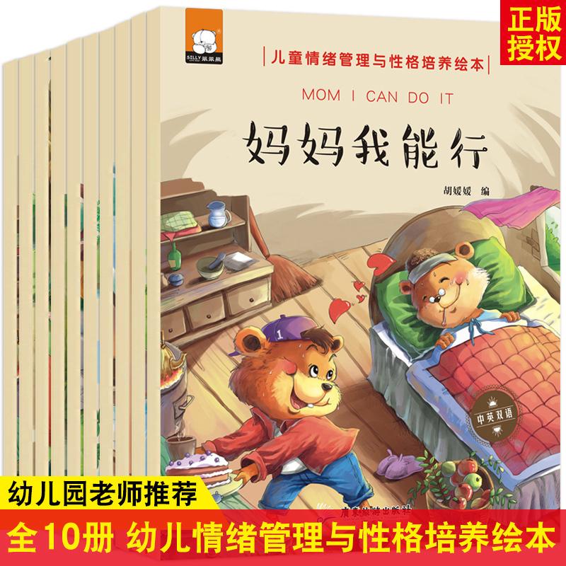 [卓创图书专营店绘本,图画书]妈妈我能行全10册幼儿情绪管理与性格月销量653件仅售19.8元